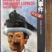 No.4 オリエント急行殺人事件