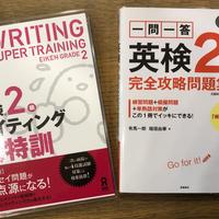 No.008 英検2級 一次試験 英作文  2冊セット