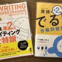 No.007  英検準2級 一次試験 英作文  2冊セット