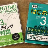 No.003 英検3級 一次試験 英作文 2冊セット