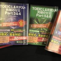 No.3 TOEIC Listening & Reading 究極のゼミ 4冊セット