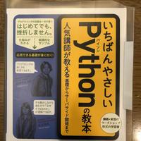 N o.2  いちばんやさしいPythonの教本 人気講師が教える基礎からサーバサイド開発まで