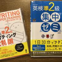 No.008 英検準2級 一次試験 英作文 2冊セット