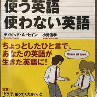 No.3  ネイティブが使う英語使わない英語