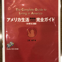 No.2  アメリカ生活完全ガイド 日常生活編―英会話ノウハウ