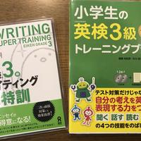 No.005 英検3級 一次試験 英作文 2冊セット