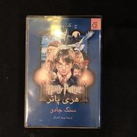 ハリー・ポッターと賢者の石  ペルシャ語版 Harry Potter and The Philosophers Stone persian