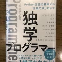 N o.1 独学プログラマー Python言語の基本から仕事のやり方まで