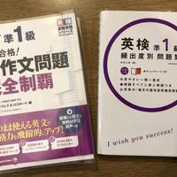 No.014  英検準1級 一次試験 英作文 2冊セット