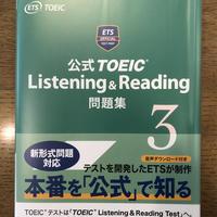No.1 公式 TOEIC Listening & Reading 問題集 3