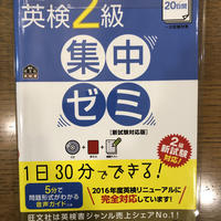 No.007 英検2級 集中ゼミ 新試験対応版  旺文社