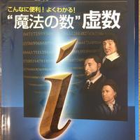 """No.7  """"魔法の数""""虚数 (ニュートン別冊)"""
