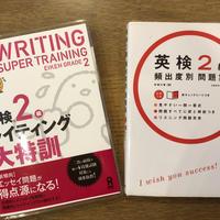 No.009 英検2級 一次試験 英作文 2冊セット
