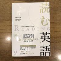 読む英語 (実戦力徹底トレーニング) 単行本 – 2019/1/29