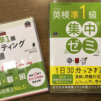 No.013 英検準1級 一次試験 英作文 2冊セット