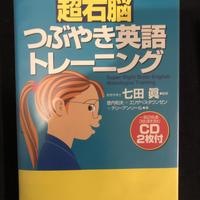 No.5  超右脳つぶやき英語トレーニング