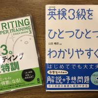 No.001 英検3級 一次試験 英作文 2冊セット