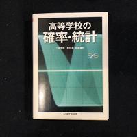 高等学校の確率・統計 (ちくま学芸文庫) 文庫 – 2011/8/9