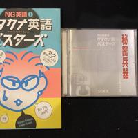 NG英語〈1〉カタカナ英語バスターズ  & CD