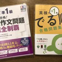 No.015 英検準1級 一次試験 英作文 2冊セット