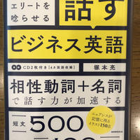 N o.3  CD2枚付 世界のエリートを唸らせる 話すビジネス英語
