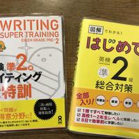 No.016  英検準2級 一次試験 英作文 2冊セット