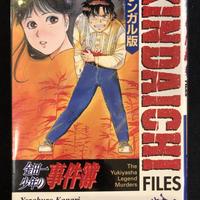 NO.7   KINDAICHI Files  Part3 金田一少年の事件簿