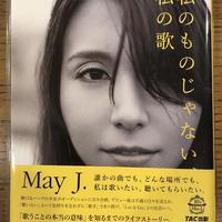 "May J. 直筆サイン入り 自叙伝 ""私のものじゃない私の歌"""