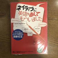 CD BOOK ネイティブに英語を直してもらいました 単行本 – 2006/6/1