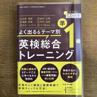 No.017  CD付 よく出る6テーマ別 英検総合トレーニング準1級 単行本(ソフトカバー) – 2018/12/20
