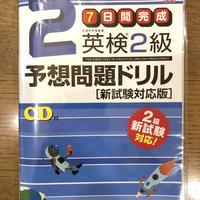 No.005 英検2級 7日間完成 予想問題ドリル 新試験対応版  旺文社