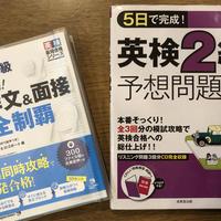No.010 英検2級 一次試験 英作文 面接対策用 2冊セット