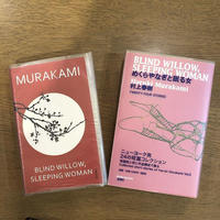 村上春樹 Murakami Haruki BLIND WILLOW SLEEPING WOMAN Japanese & English books set