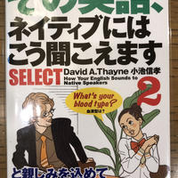 No.4  その英語ネイティブにはこう聞こえます SELECT2