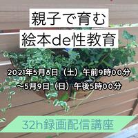 2021年5月8-9日(土・日)絵本講座 32h限定録画配信「親子で育む絵本de性教育」