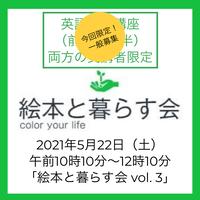 【今回のみ一般参加可能です!】2021年5月22日(土)絵本と暮らす会 vol. 3 zoomミーティング形式