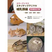 カラーアトラス エキゾチックアニマル 哺乳類編 【増補改訂版】