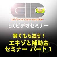 EICビデオセミナー:賢くもらおう!エキゾと補助金セミナー:パート1