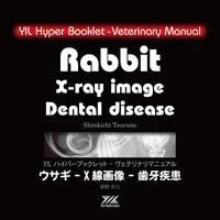 YILハイパーブックレット-ヴェテリナリマニュアル「ウサギ-X線画像-歯牙疾患」
