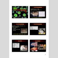プライベートセミナー:ウサギ上級者セミナー2018「血液検査」ハンドアウト