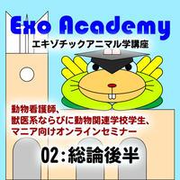 エキゾ学園:エキゾチックアニマル学講座:02 総論後半