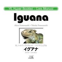 YILハイパーブックレット-ケアマニュアル「イグアナ」