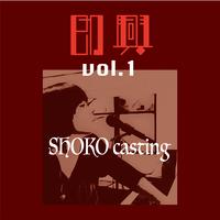 【100枚限定アルバム】即興 vol.1