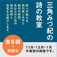 三角みづ紀の詩の教室/2020年11月26日より開催【オンライン講義の参加費です。発送物はありません】
