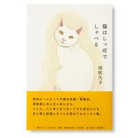 猫はしっぽでしゃべる 田尻久子