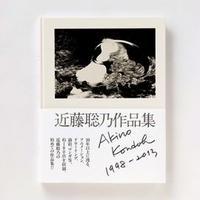 近藤聡乃作品集(第2版)