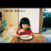 『未来ちゃん』川島小鳥 ポストカード付!