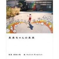 『未来ちゃんの未来』絵・ウィスット・ポンニミット 写真・川島小鳥