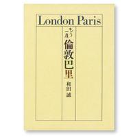 もう一度  倫敦巴里 和田誠