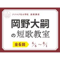 岡野大嗣の短歌教室<全6回>【インターネット講義の参加費です。発送物はありません】
